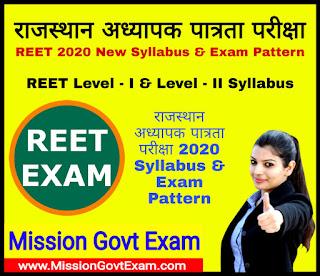 REET Syllabus 2020, REET New Syllabus