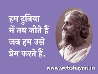Rabindranath Tagore anmol vachan Quotes In Hindi images