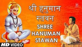 श्री हनुमान स्तवन Shree Hanuman Stawan Lyrics - Hariharan