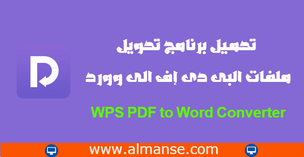 WPS PDF to Word Converter
