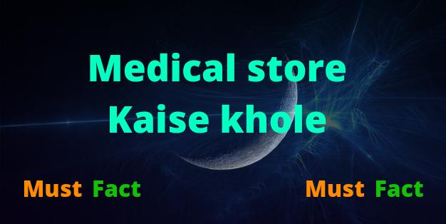 मेडिकल स्टोर कैसे खोले?| medical store kaise khole ?