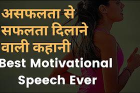 कम पढ़े-लिखे लोग सफल कैसे बनें? Best Motivational Speech In Hindi