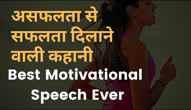 World best motivational speech in hindi for success, short motivational story in hindi