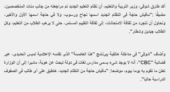 تفاصيل إلغاء الرسوب بالنظام الجديد للتعليم فى مصر 2018 - 2019