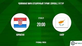 Хорватия – Кипр где СМОТРЕТЬ ОНЛАЙН БЕСПЛАТНО 27 марта 2021 (ПРЯМАЯ ТРАНСЛЯЦИЯ) в 20:00 МСК.