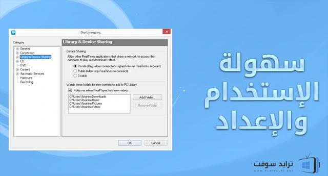 برنامج ريل بلاير عربي للكمبيوتر برابط واحد مباشر