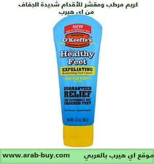 كريم مرطب ومقشر للأقدام شديدة الجفاف  من اي هيرب بالعربي