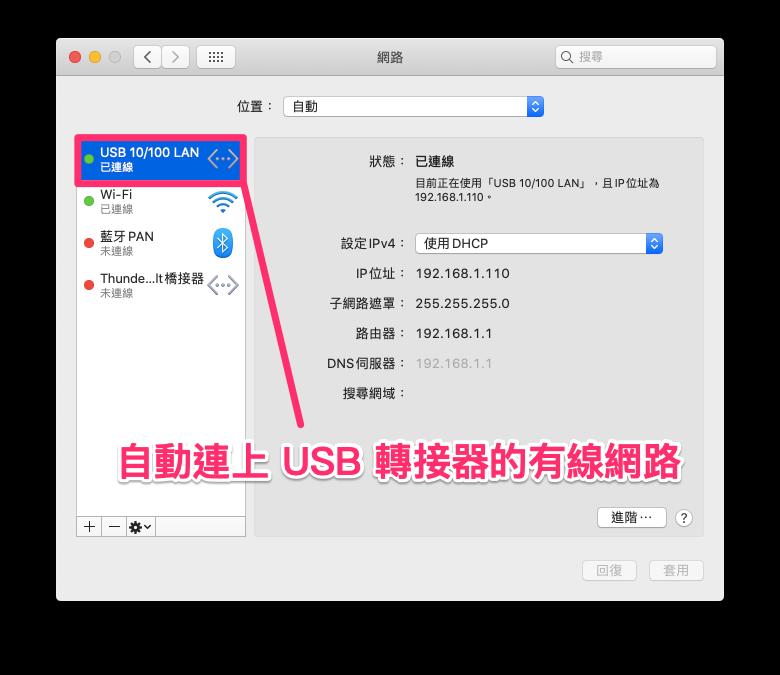 Mac 網路共享