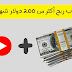 دورة الربح من اليوتيوب 1 - كيف أربح أكثر من 200 دولار شهري بدون أي خبرة للمبتدئين