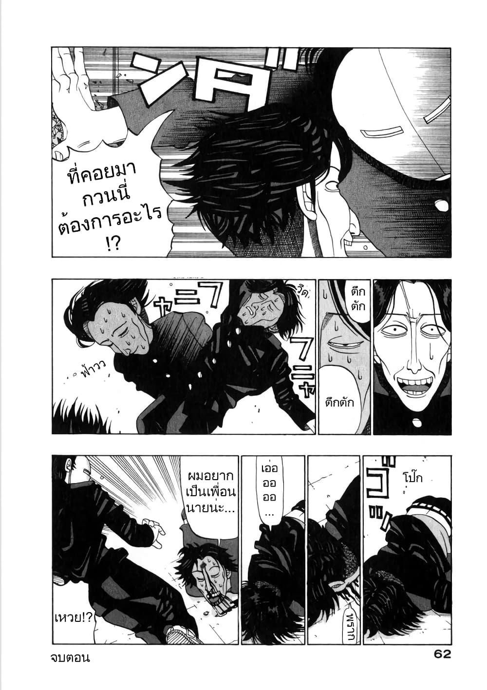 อ่านการ์ตูน Tanikamen ตอนที่ 5 หน้าที่ 8