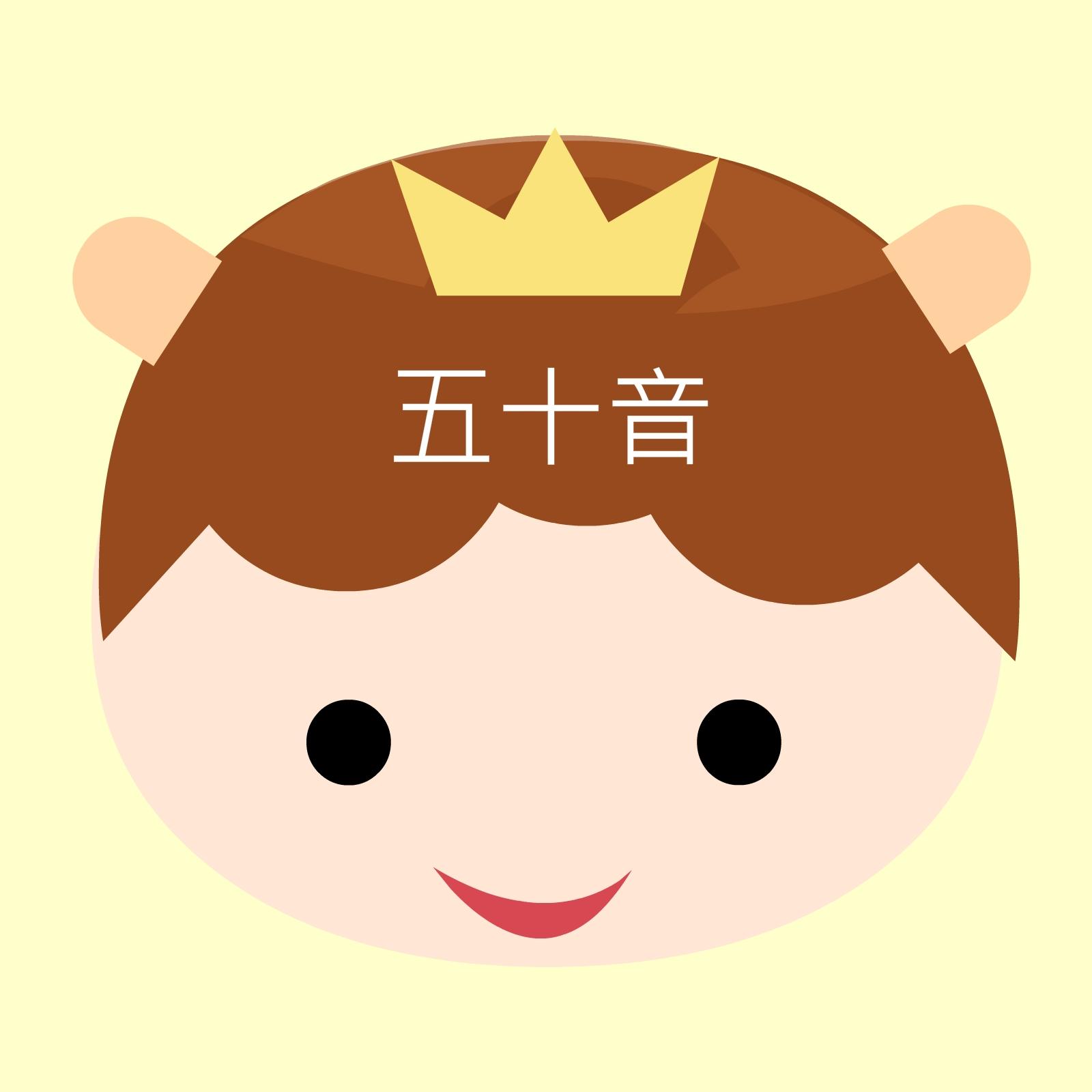 日語初學者50音基礎教學網站一天學好日文五十音