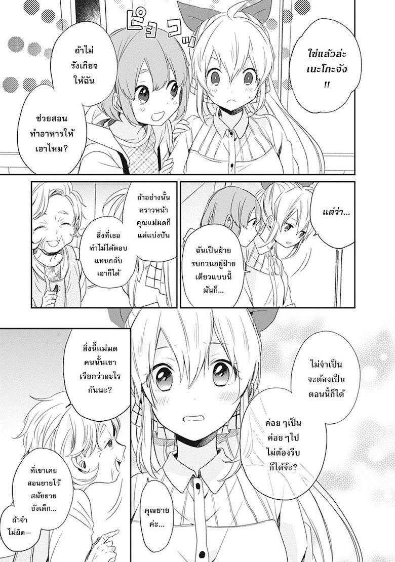 Gendai Majo no Shuushoku Jijou - หน้า 31