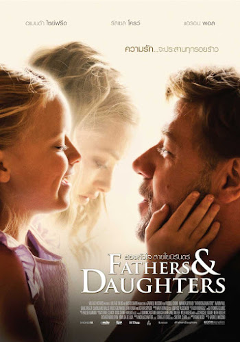 Fathers and Daughters สองหัวใจสายใยนิรันดร์