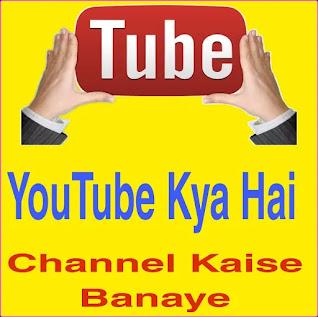 Youtube Kya hai, Paise Kaise Kamaye 2021-22 Me