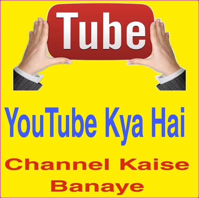 Youtube Kya hai? यूट्यूब चैनल कैसे बनाये 2021 में