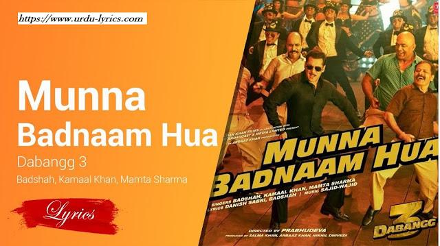 Munna Badnaam Hua Song Lyrics - Dabbang 3 Movie