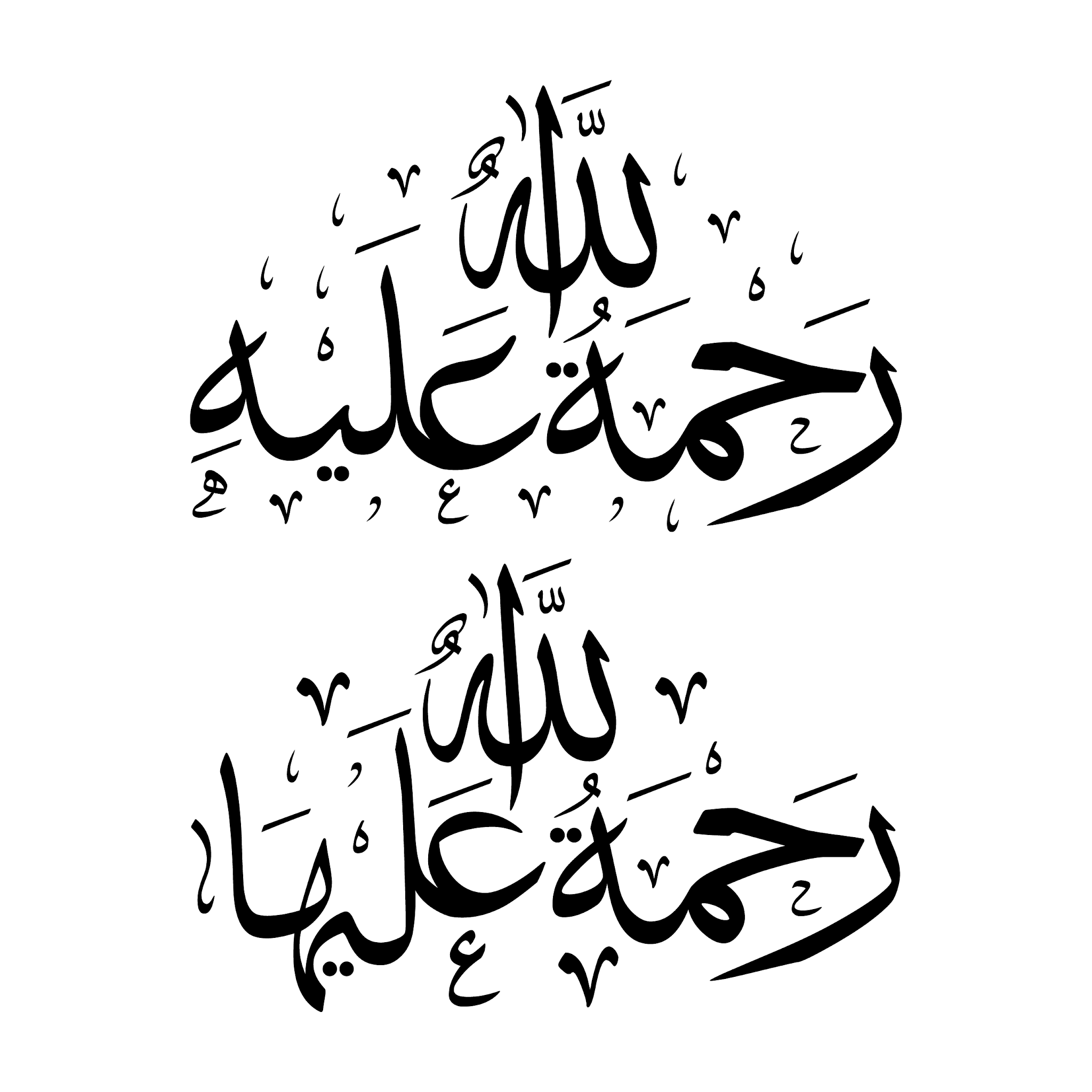 rahmat allah ealayh islamic svg eps psd ai pdf png vector download free #islamic #islam #arab #arabic #vector #vectors #scripts #fonts #font