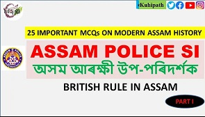 IMP MCQ ON MODERN ASSAMESE HISTORY | BRITISH RULE IN ASSAM | (PART-1) | Assam Police | Forest | DSE