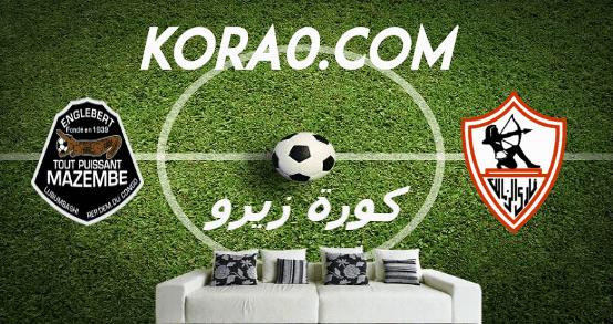 مشاهدة مباراة الزمالك ومازيمبي بث مباشر اليوم 24-1-2020 دوري أبطال أفريقيا