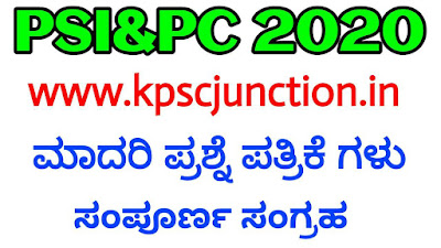 KSP  Model papers – Karnataka State Police Civil PSI, PC, SRPC Question Paper Pdf