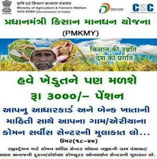 Pradhan Mantri Kishan Man Dhan Yojana