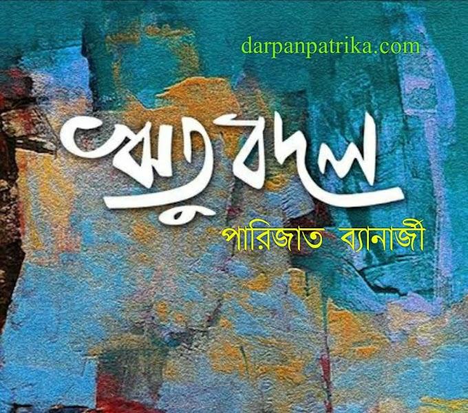 দর্পণ |ধারাবাহিক দৈনিক কলম | প্রবন্ধ ~ পারিজাত ব্যানার্জী