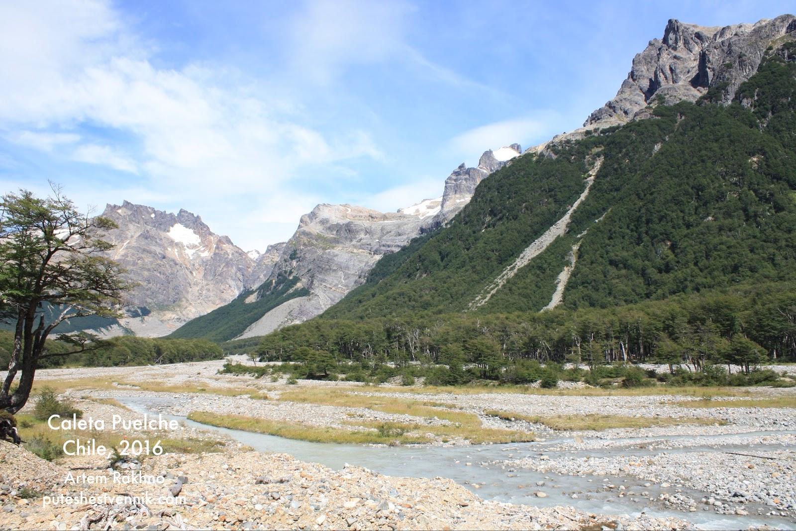 Река и горы в Серро-Кастильо