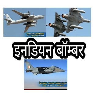 स्ट्रैटेजिक बॉम्बिंगग (strategic bombing ) टैक्टिकल बोम्बिंग   (tactical bombing ) के बारे में जानकारी ।