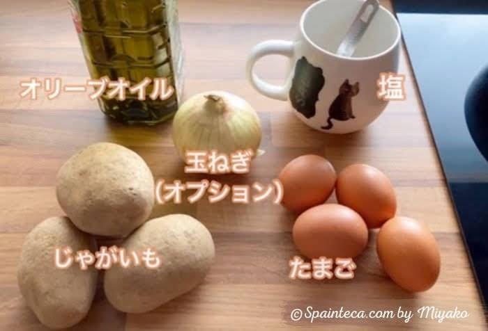 卵やじゃがいもやオリーブオイルなどスペイン風オムレツ作りに必要な材料