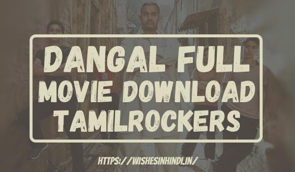 Dangal Full Movie Download Tamilrockers