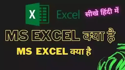What is MS Excel in hindi