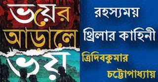 Bhoyer Arale Bhoy Bengali Thriller Storybook PDF