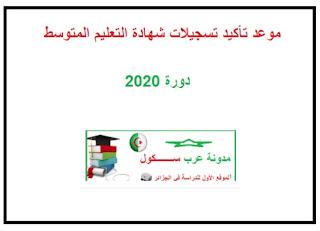 موعد تأكيد تسجيلات شهادة التعليم المتوسط دورة 2020