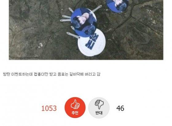 BTS hayranları Jungkook'un doğumgününde Ediya'da çöp bıraktıkları için eleştiri aldı