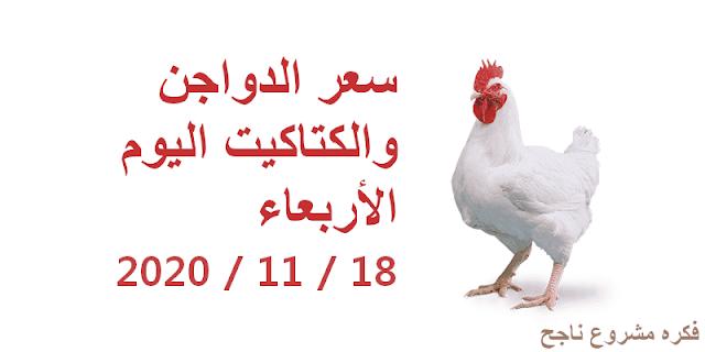 سعر الدواجن اليوم الأربعاء الموافق 18/11/2020