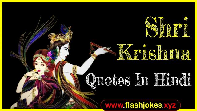 Lord Shri Krishna Quotes In Hindi