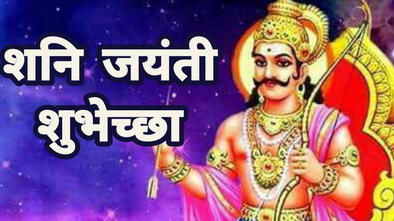 Happy Shani Jayanti Images in Marathi    Shani jayanti 2021 Wishes