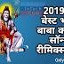 Dak Kawad Ke Gane 2019 Dj Mai