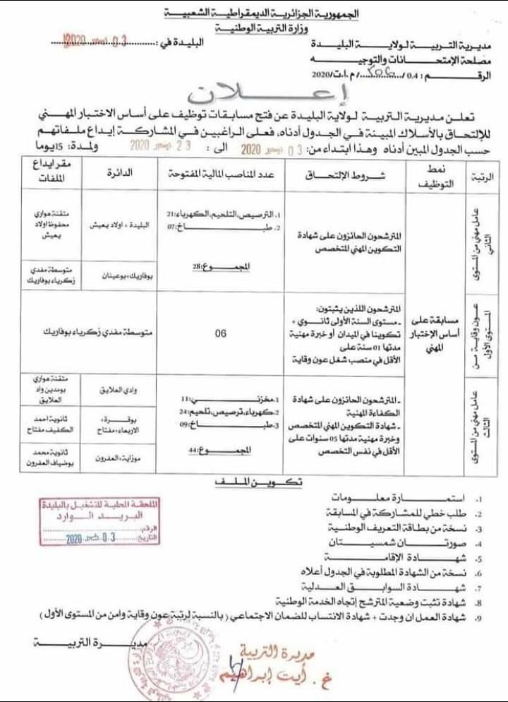 اعلان عن فتح مسابقه توظيف مديرية التربية ولاية البليدة