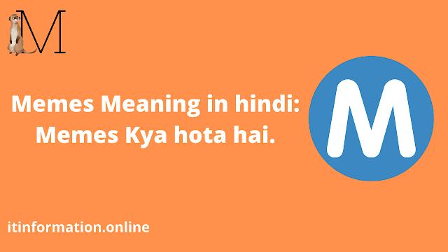 Memes Meaning in hindi: Meme का क्या मतलब होता है ?