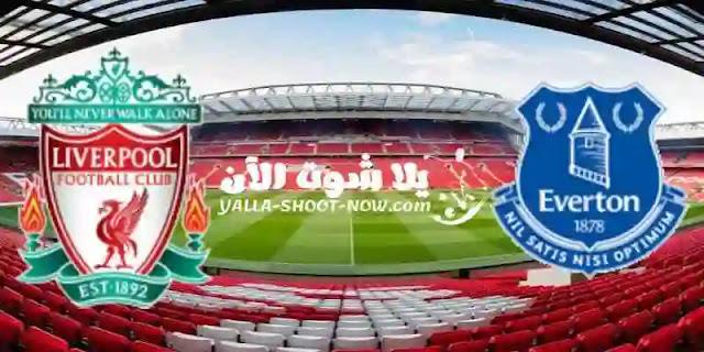 مباراة ليفربول وايفرتون اليوم  في اطار الجولة الثلاثون ضمن منافسات