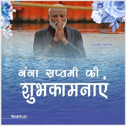 Ganga Saptami Status hindi