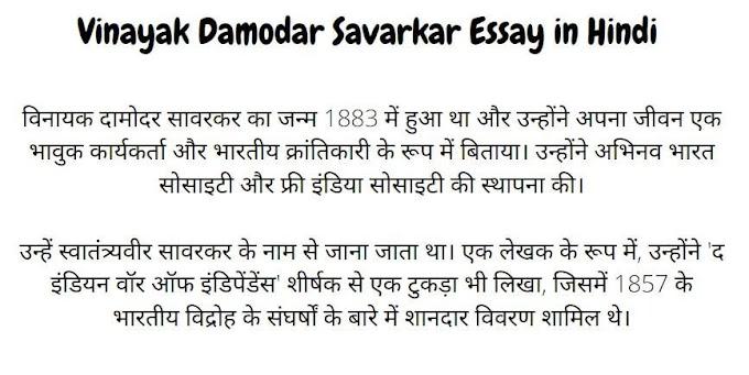 Vinayak Damodar Savarkar Essay in Hindi   विनायक दामोदर सावरकर निबंध