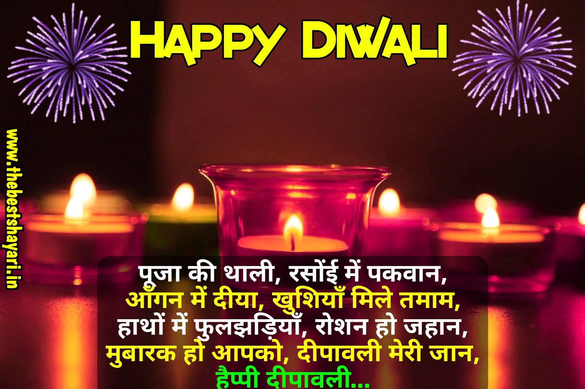 diwali wishes to love