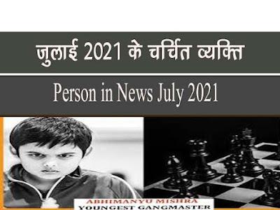 जुलाई 2021 के चर्चित व्यक्ति | July 2021 Person in News Hindi