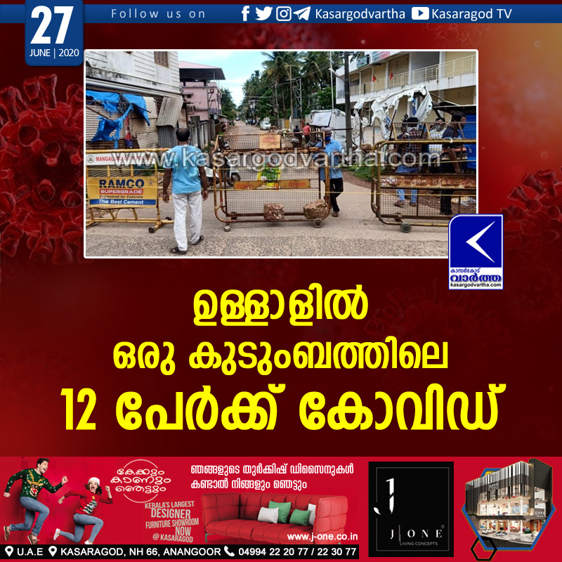 Mangalore, Karnataka, News, Family, Ullal, COVID-19, Top-Headlines, Trending, 12 members of family test corona-positive in Ullal