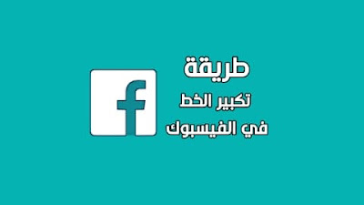 تكبير خط الفيسبوك