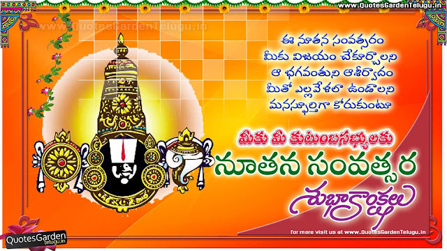 Happy new year 2017 telugu wishes quotes messages