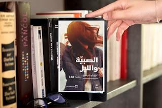 كيفية الحصول على رواية الصبية والليل للكاتب الفرنسيغيوم ميسو | مترجمة بالعربية تحميل pdf