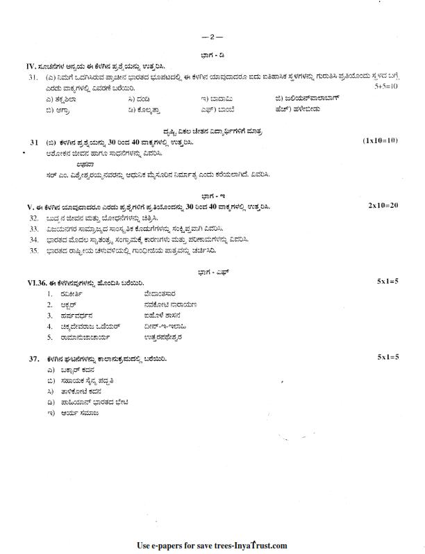 2nd Puc Kannada Notes Pdf Ncrt